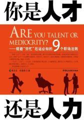 """你是人才还是人力:规避""""穷忙""""厄运必知的9个职场法则(试读本)"""