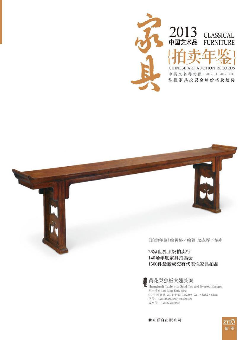 2013中国艺术品拍卖年鉴·家具