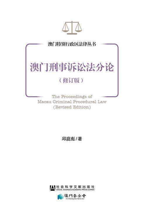 澳门刑事诉讼法分论(修订版)(澳门特别行政区法律丛书)