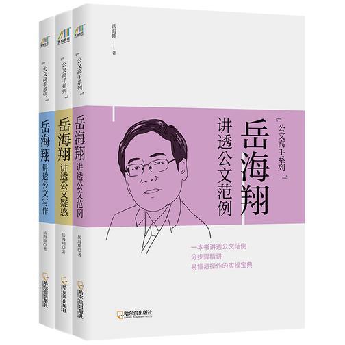 公文写作指南:岳海翔公文讲堂系列(套装共3册)