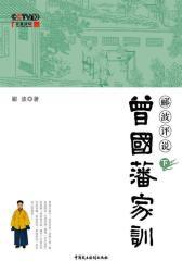 郦波评说曾国藩家训(下)(试读本)