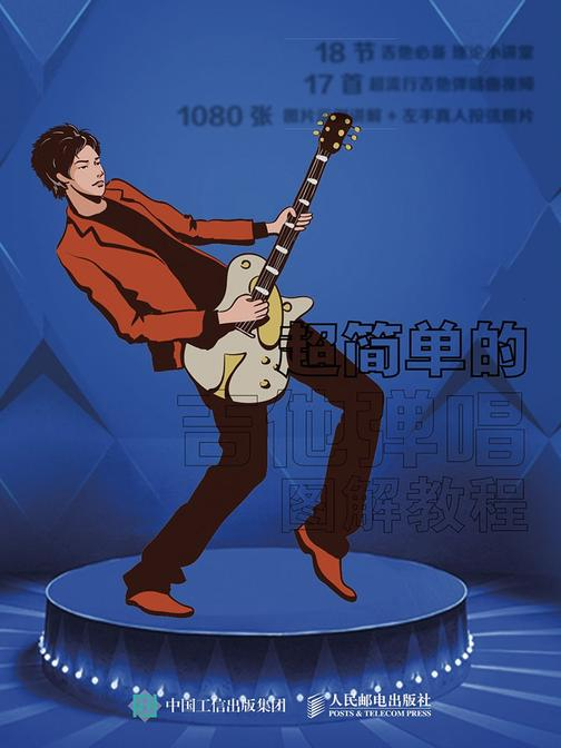 超简单的吉他弹唱图解教程