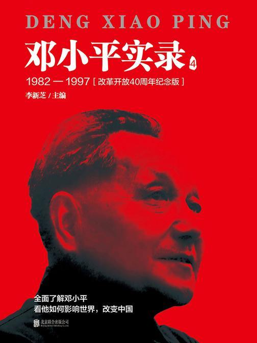 邓小平实录4:1982—1997(改革开放40周年纪念版)