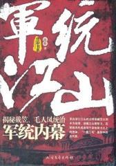 军统江山――揭秘戴笠、毛人凤统治军统内幕