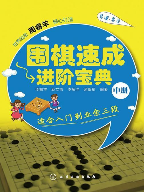 围棋速成进阶宝典(中册)