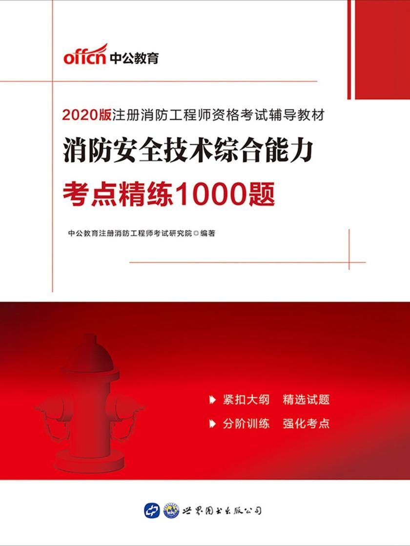 中公2020注册消防工程师资格考试辅导教材消防安全技术综合能力考点精练1000题