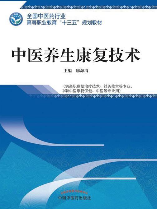 中医养生康复技术
