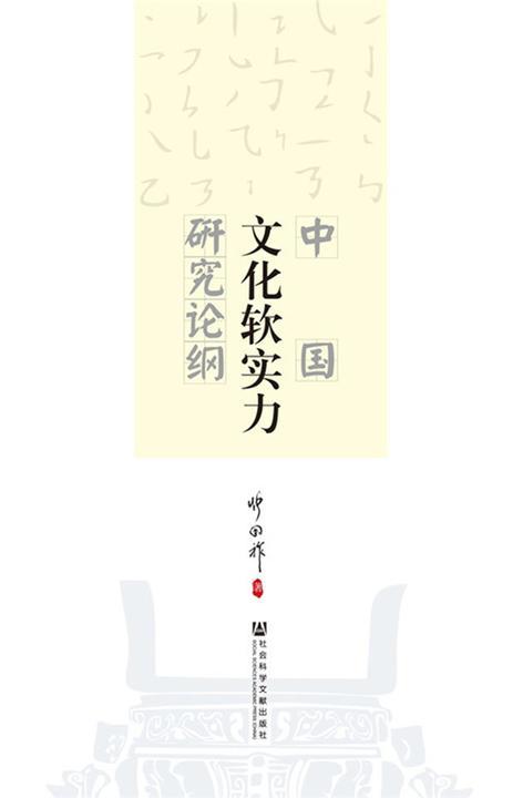 中国文化软实力研究论纲