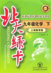 北大绿卡.上海教育版.九年级化学(下)(仅适用PC阅读)