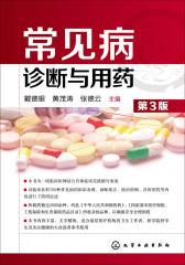 常见病诊断与用药