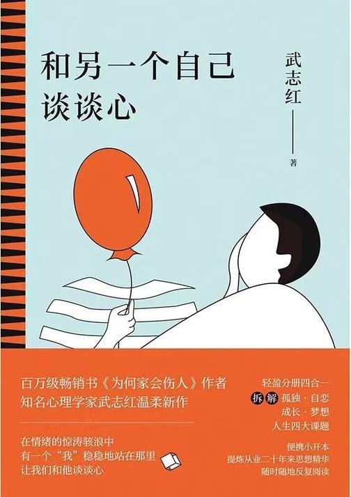 和另一个自己谈谈心【心理学家武志红温柔新作!】