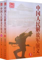 中国人民解放军演义(上下册)(全两册)(试读本)