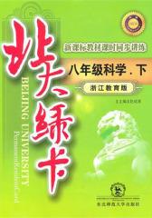 北大绿卡.浙江教育版.八年级科学(下)(仅适用PC阅读)