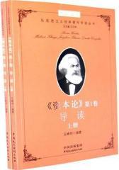 《资本论》第1卷导读(试读本)