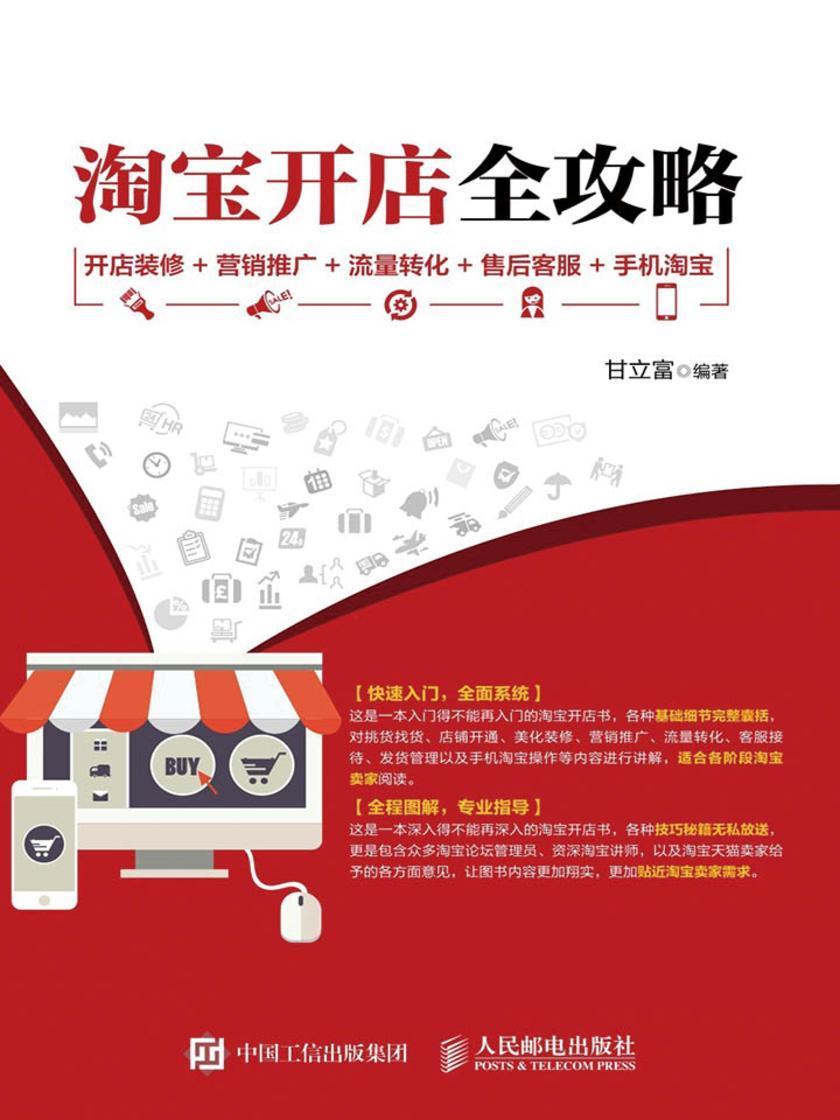 淘宝开店全攻略 开店装修 营销推广 流量转化 售后客服 手机淘宝