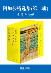阿加莎精选集(第二辑 套装共10册)
