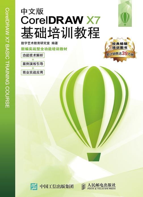 中文版CorelDRAW X7基础培训教程