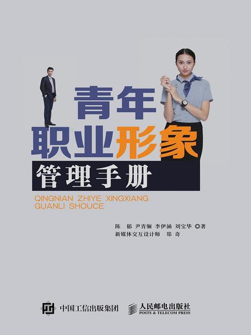 青年职业形象管理手册(高等职业教育在线开放课程新形态一体化规划教材)