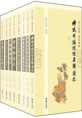 深入经藏 智慧如海(全八册)