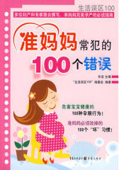 准妈妈常犯的100个错误(试读本)