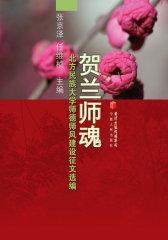 贺兰师魂——北方民族大学师德师风建设征文选编