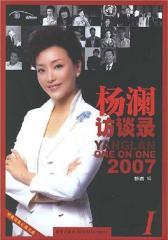 杨澜访谈录2007Ⅰ