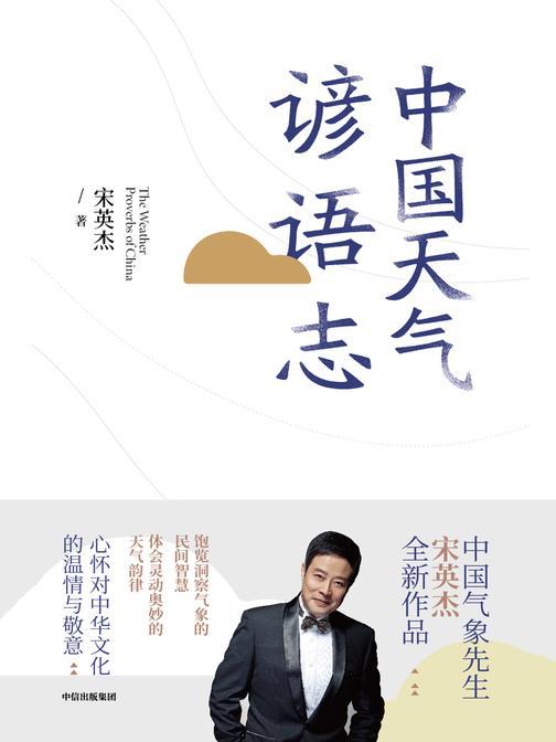 中国天气谚语志