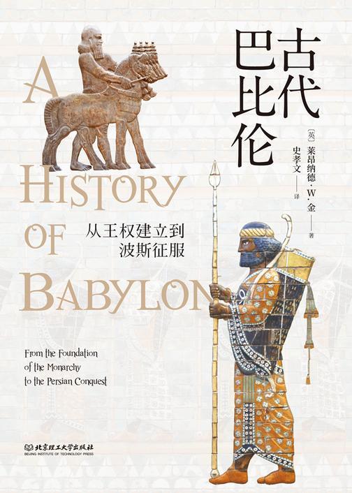 古代巴比伦:从王权建立到波斯征服