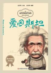 课本里的科学家:爱因斯坦(试读本)