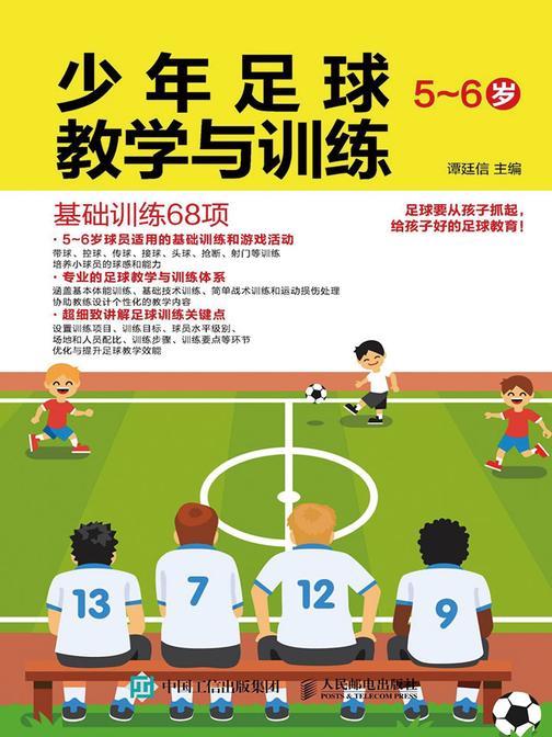 少年足球教学与训练 5-6岁 基础训练68项