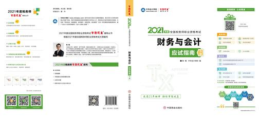 2021税务师 梦想成真 中华会计网校 财务与会计应试指南(上下册)