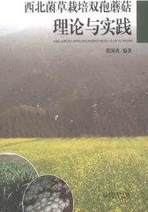 西北菌草栽培双孢蘑菇理论与实践