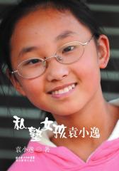 私塾女孩袁小逸(试读本)