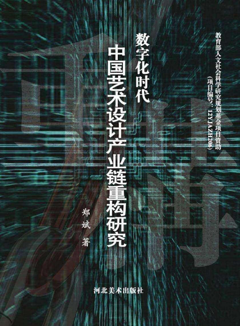 数字化时代中国艺术设计产业链重构研究