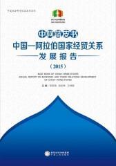 中阿蓝皮书:中国—阿拉伯国家经贸关系发展报告2015