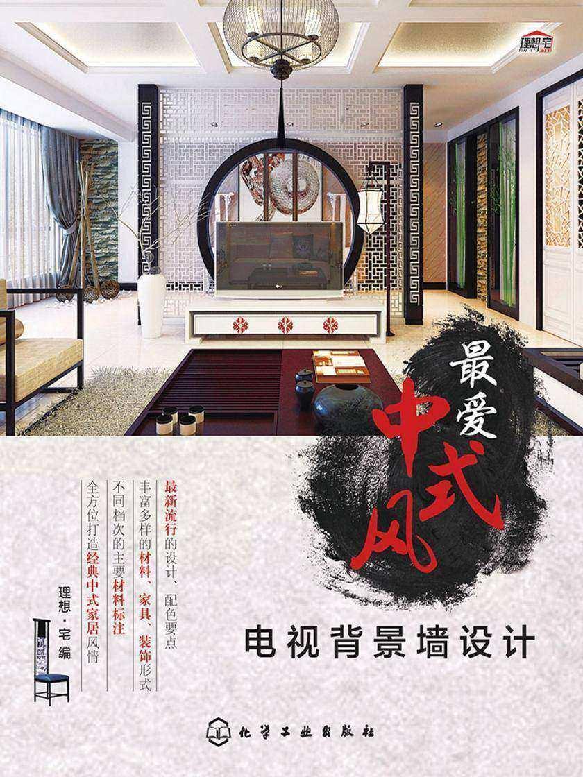 最爱中式风-电视背景墙设计