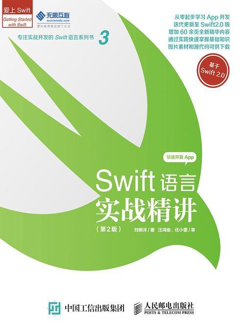 Swift语言实战精讲 第2版