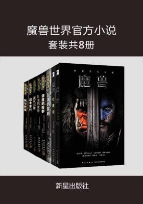 魔兽世界官方小说(套装共8册)
