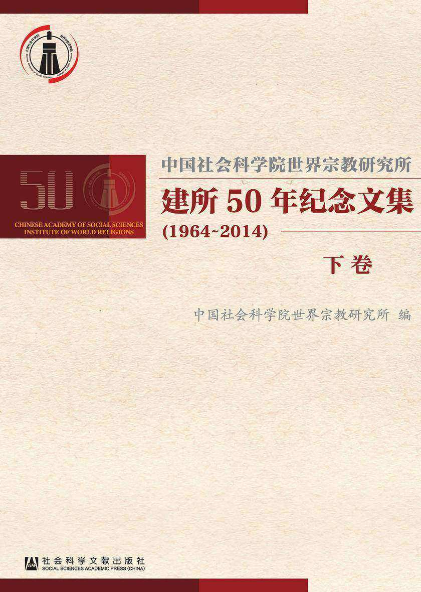 中国社会科学院世界宗教研究所建所50年纪念文集(1964-2014)(上下)(套装共2册)