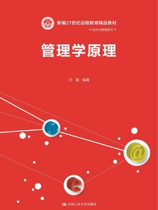 管理学原理(新编21世纪远程教育精品教材·经济与管理系列)