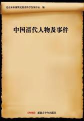 中国清代人物及事件