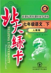 北大绿卡.人教版.七年级语文(下)(仅适用PC阅读)