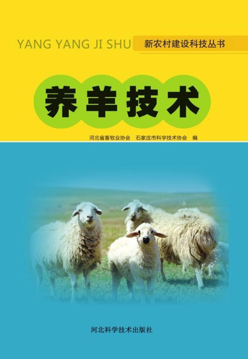 养羊技术——农业技术丛书