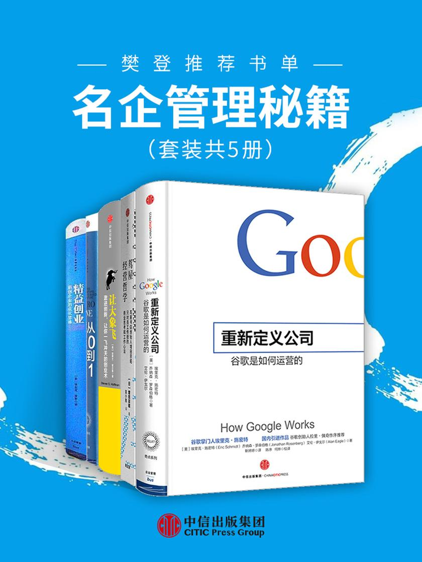 樊登推荐书单·名企管理秘籍(套装共5册)