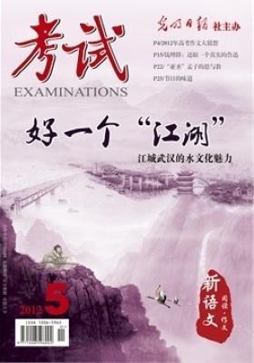 考试·新语文 月刊 2012年5月(电子杂志)(仅适用PC阅读)