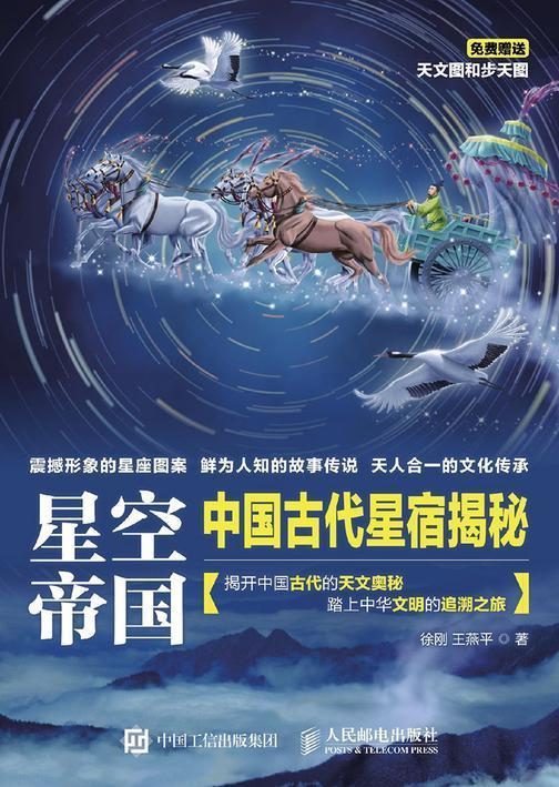 星空帝国 中国古代星宿揭秘(第十二届文津图书奖获奖图书)
