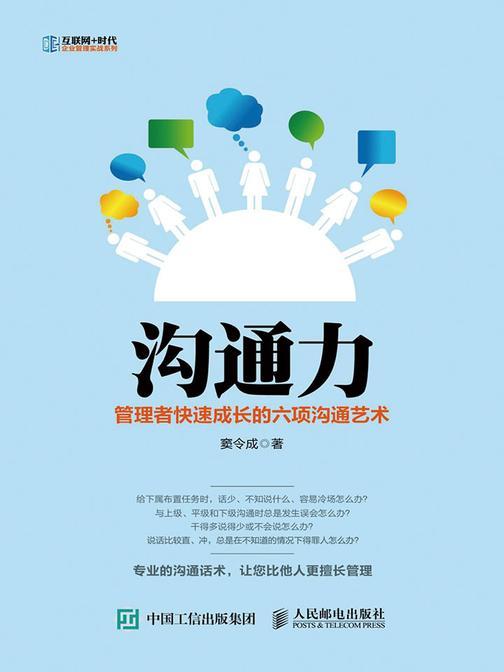 沟通力 管理者快速成长的六项沟通艺术(互联网+时代企业管理实战系列)