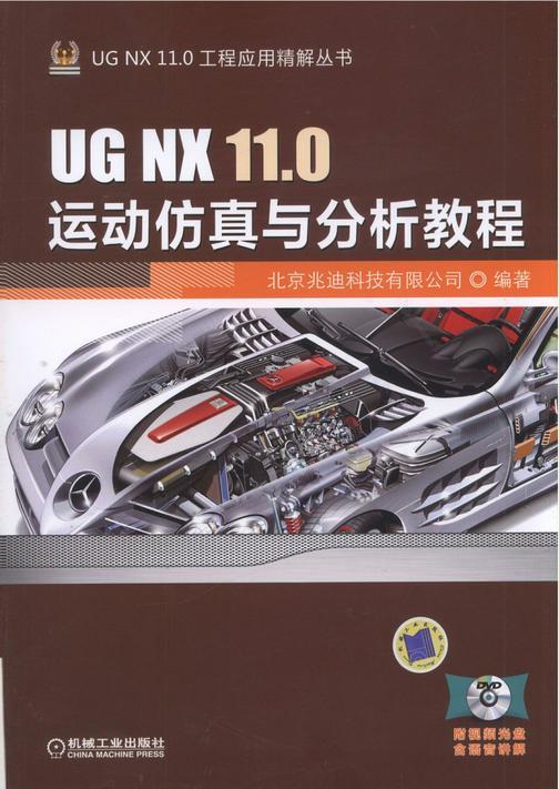 UG NX 11.0运动仿真与分析教程
