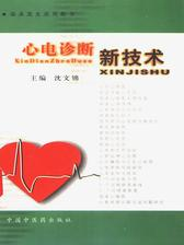 心电诊断新技术