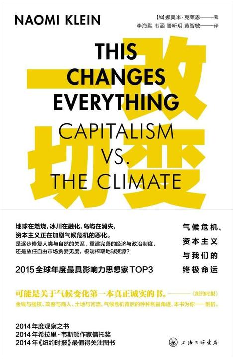 改变一切:气候危机、资本主义与我们的终极命运